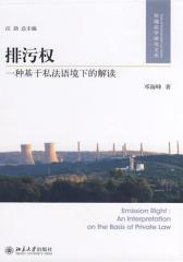 排污权:一种基于私法语境下的解读(环境法学研究文库)