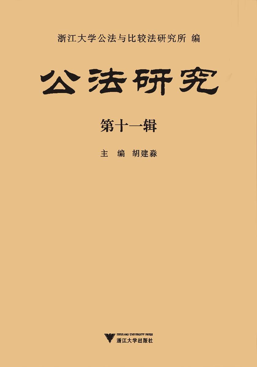 公法研究(第十一辑)