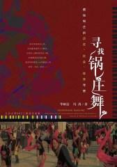 寻找锅庄舞——藏地锅庄的历史、社会、体育考察