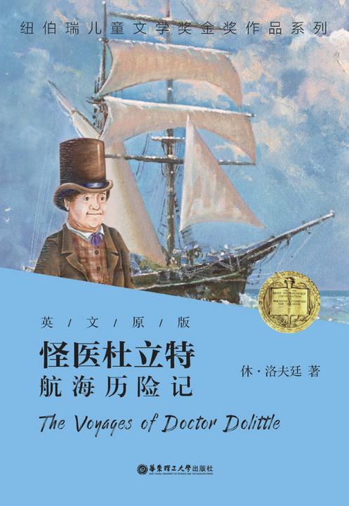 纽伯瑞金奖作品系列:怪医杜立特航海记(英文原版)