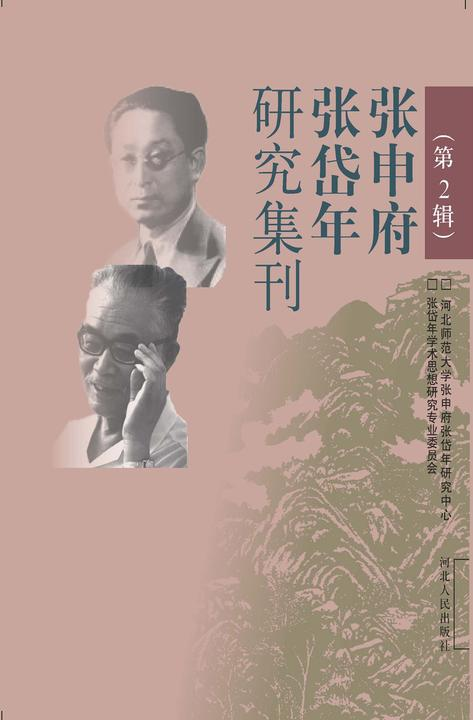 张申府张岱年研究集刊(第2辑)