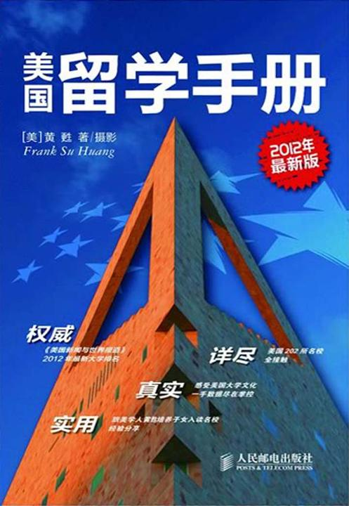 美国留学手册:2012年最新版