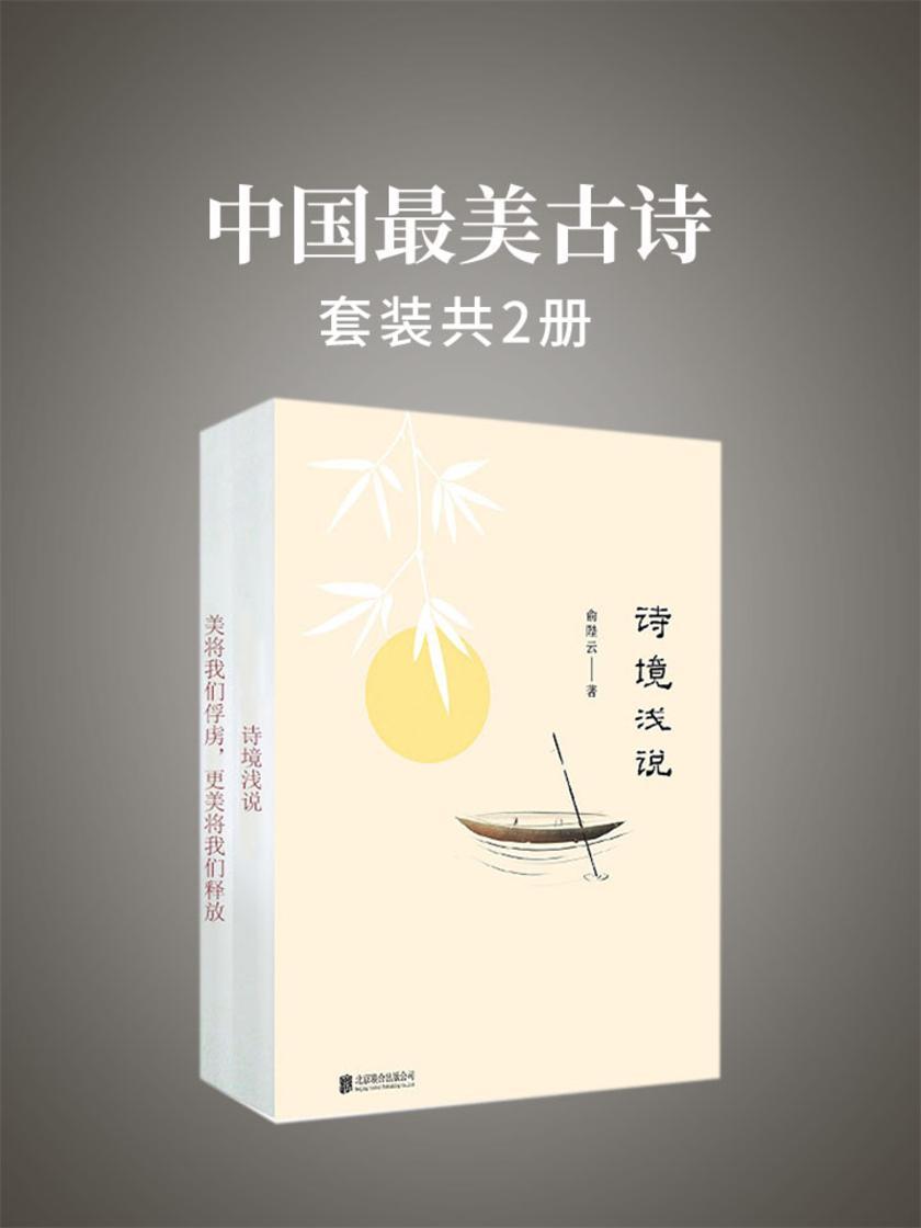 中国最美古诗(套装共2册)
