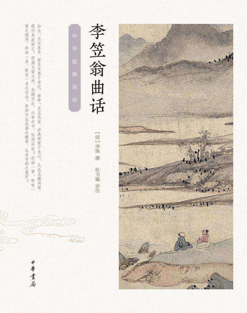 李笠翁曲话--中华经典诗话