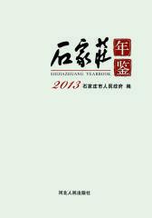 石家庄年鉴2013(仅适用PC阅读)