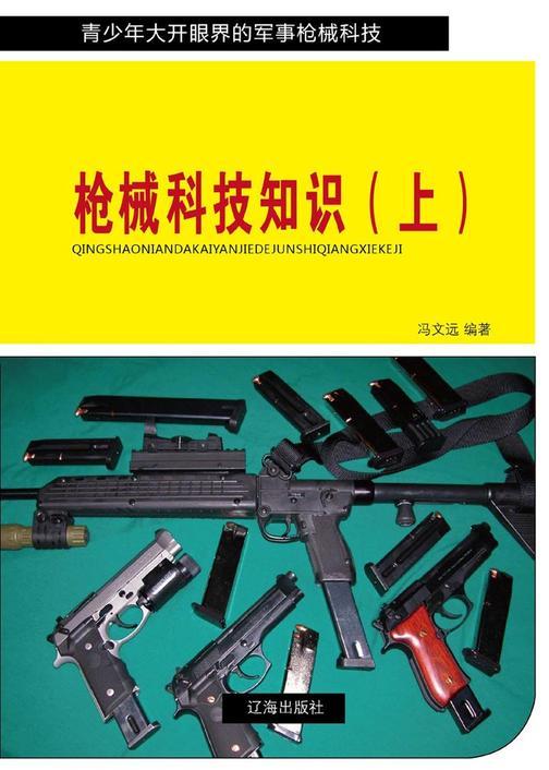 枪械科技知识(上)