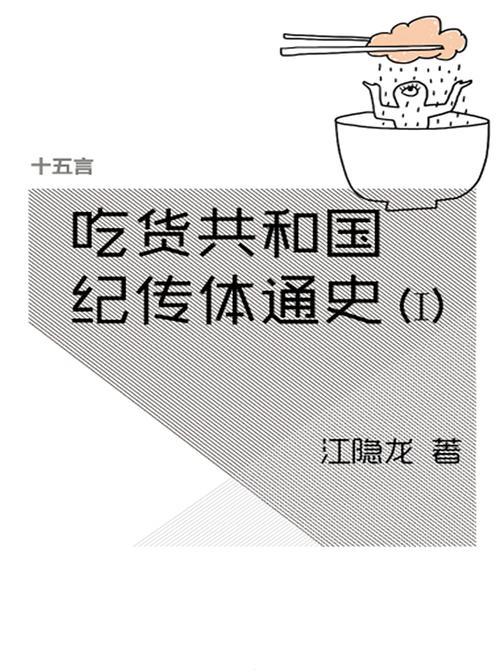 食记:吃货共和国纪传体通史(Ⅰ)·十五言江隐龙文集(果壳·十五言系列)