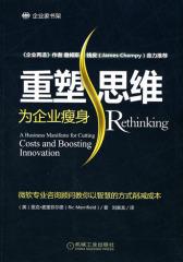 重塑思维:为企业瘦身(试读本)