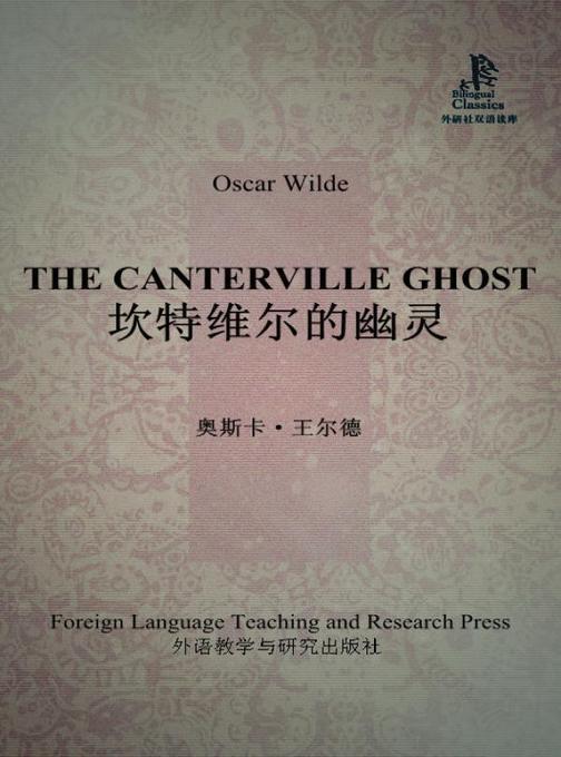 坎特维尔的幽灵(外研社双语读库)
