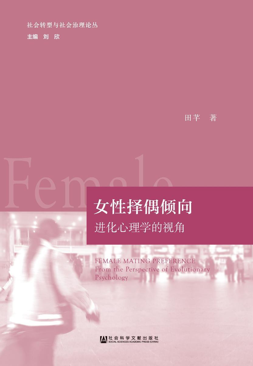 女性择偶倾向:进化心理学的视角(社会转型与社会治理论丛)