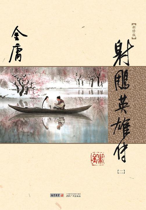 射雕英雄传(新修版 纯文字)二
