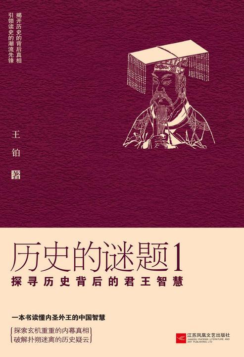 历史的谜题.1,探寻历史背后的君王智慧