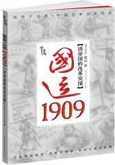 国运1909:清帝国的改革突围(试读本)