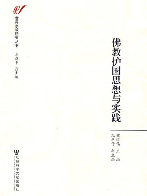 佛教护国思想与实践