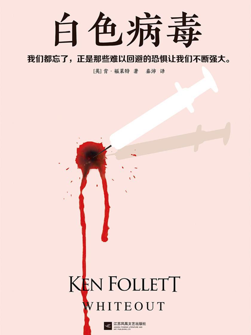 肯·福莱特:白色病毒