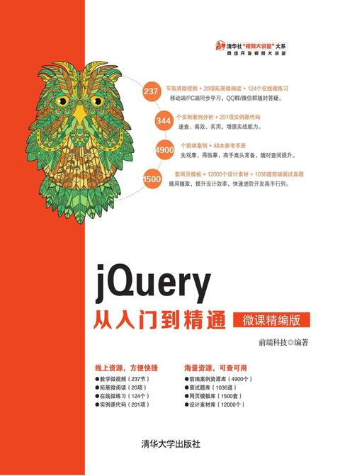 jQuery从入门到精通(微课精编版)