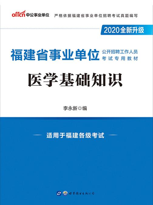 中公2020福建省事业单位公开招聘工作人员考试专用教材医学基础知识(全新升级)