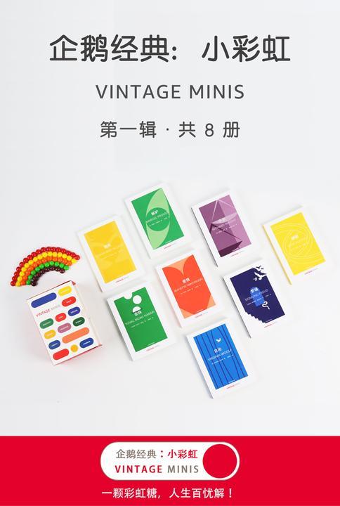 企鹅经典:小彩虹·第一辑