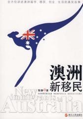 澳洲新移民