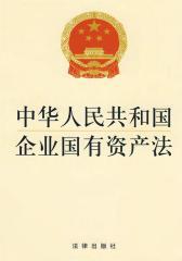 中华人民共和国企业国有资产法