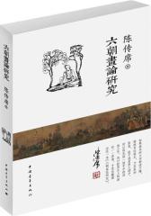 六朝画论研究(试读本)