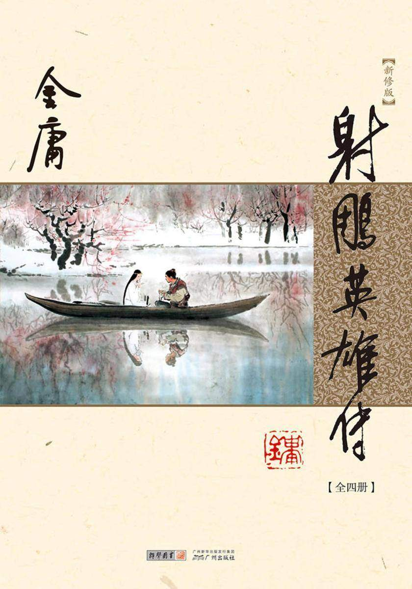 射雕英雄传(新修版 纯文字)全四册
