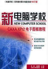 新电脑学校——CAXA XPr2电子图板教程(仅适用PC阅读)