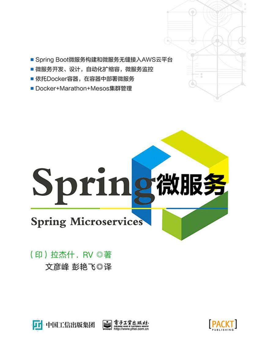 Spring微服务