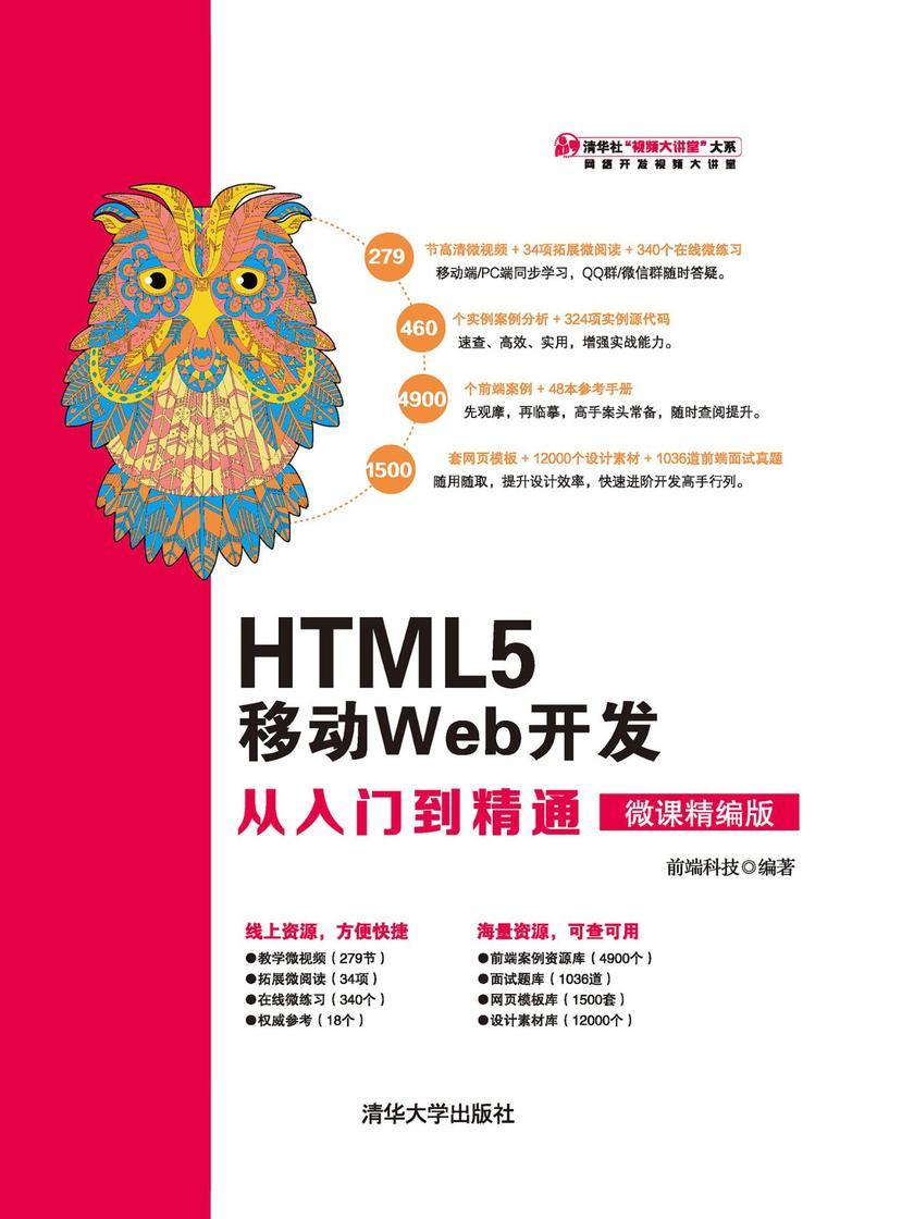 HTML5 移动Web开发从入门到精通(微课精编版)