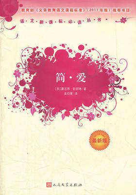 简·爱(语文新课标必读丛书:最新版)