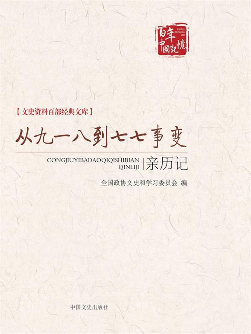 从九一八到七七事变亲历记(文史资料百部经典文库)