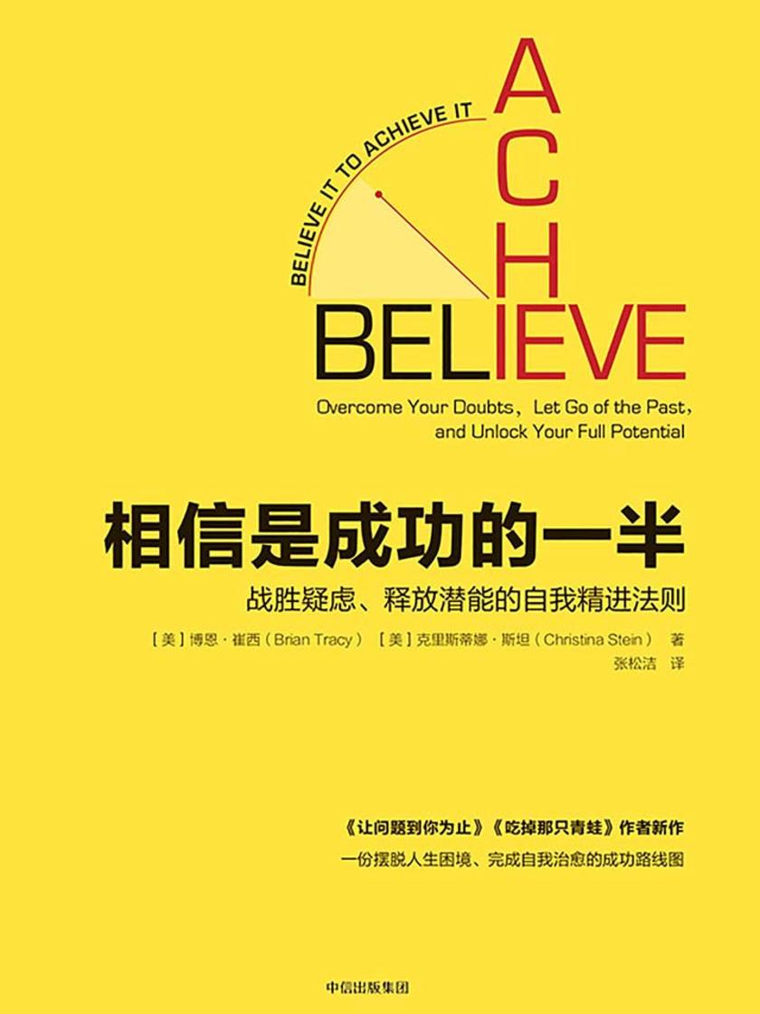 相信是成功的一半:战胜疑虑、释放潜能的自我精进法则