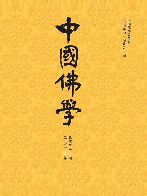 中国佛学.总第31期