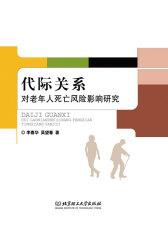 代际关系对老年人死亡风险影响研究