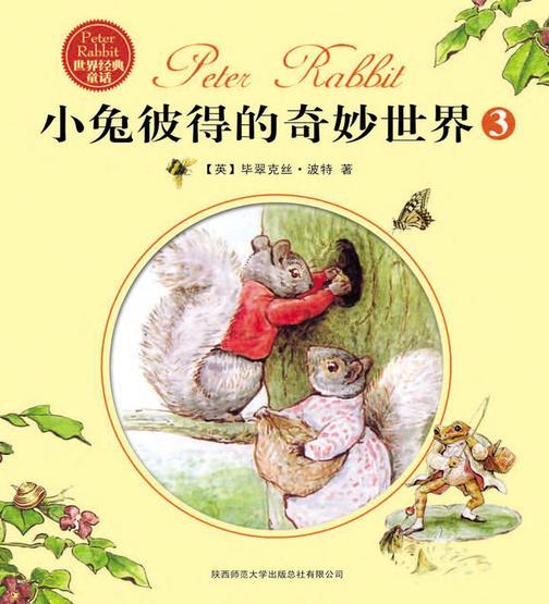 小兔彼得的奇妙世界3