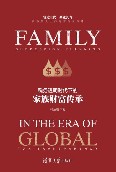税务透明时代下的家族财富传承