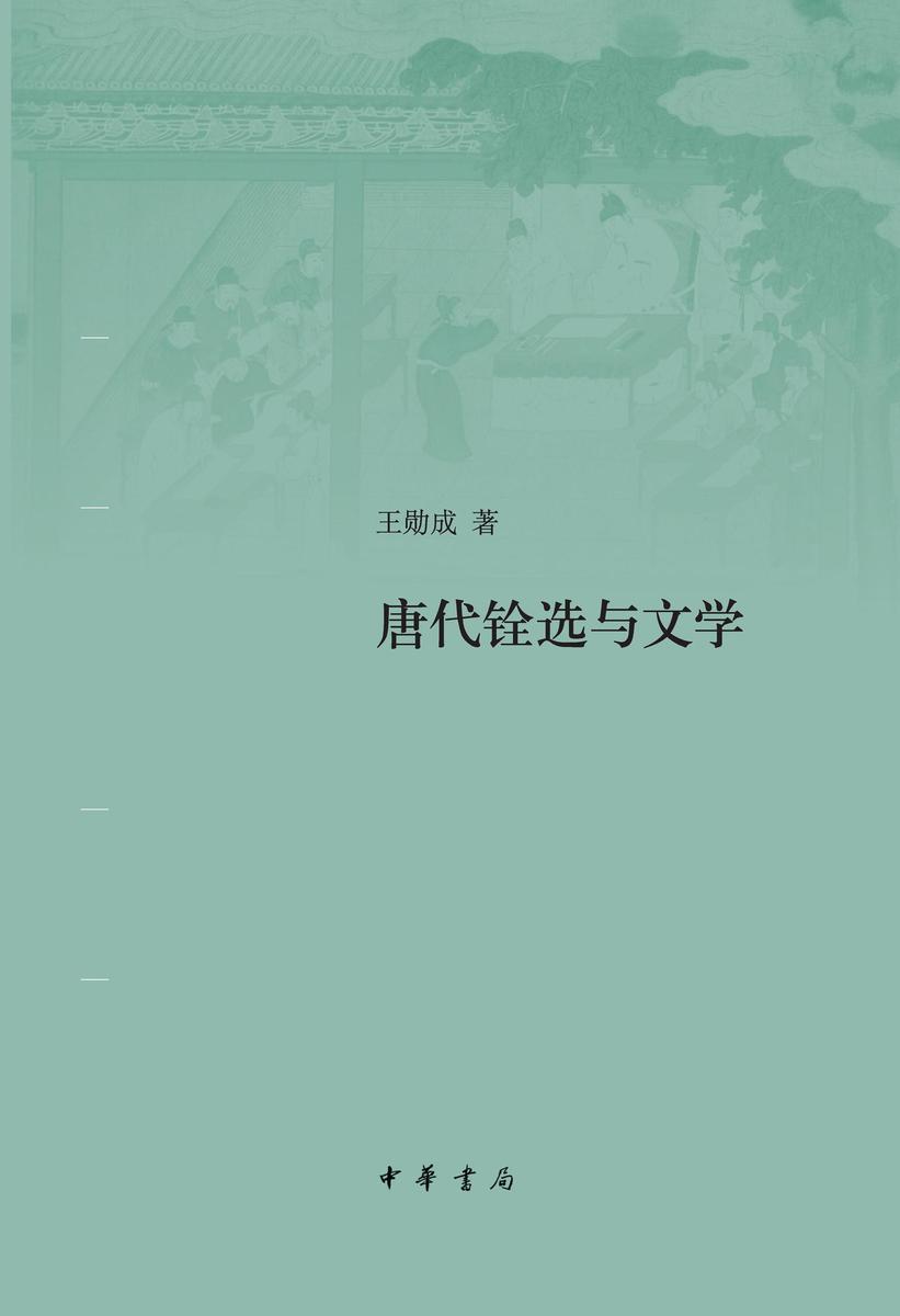 唐代铨选与文学(精)