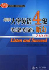 大学英语四级考试备考指南:听力