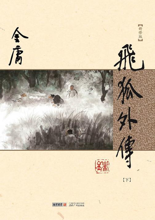 飞狐外传(新修版 纯文字)下