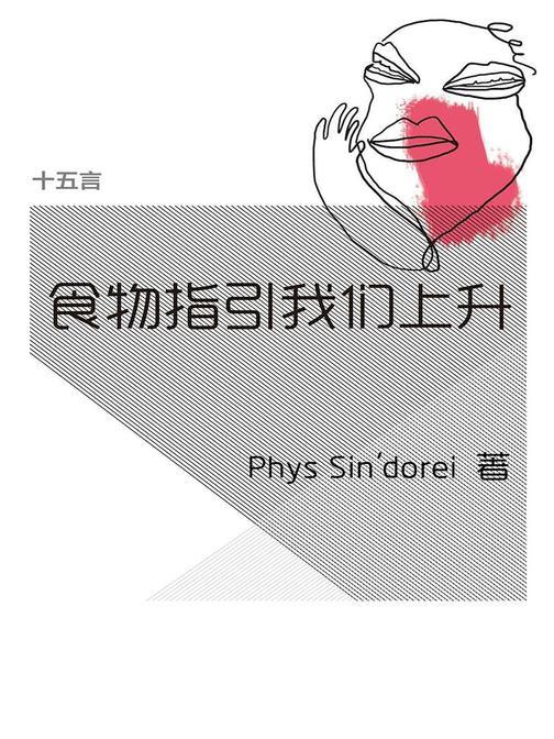 食物指引我们上升·十五言PhysSindorei文集(果壳·十五言系列)