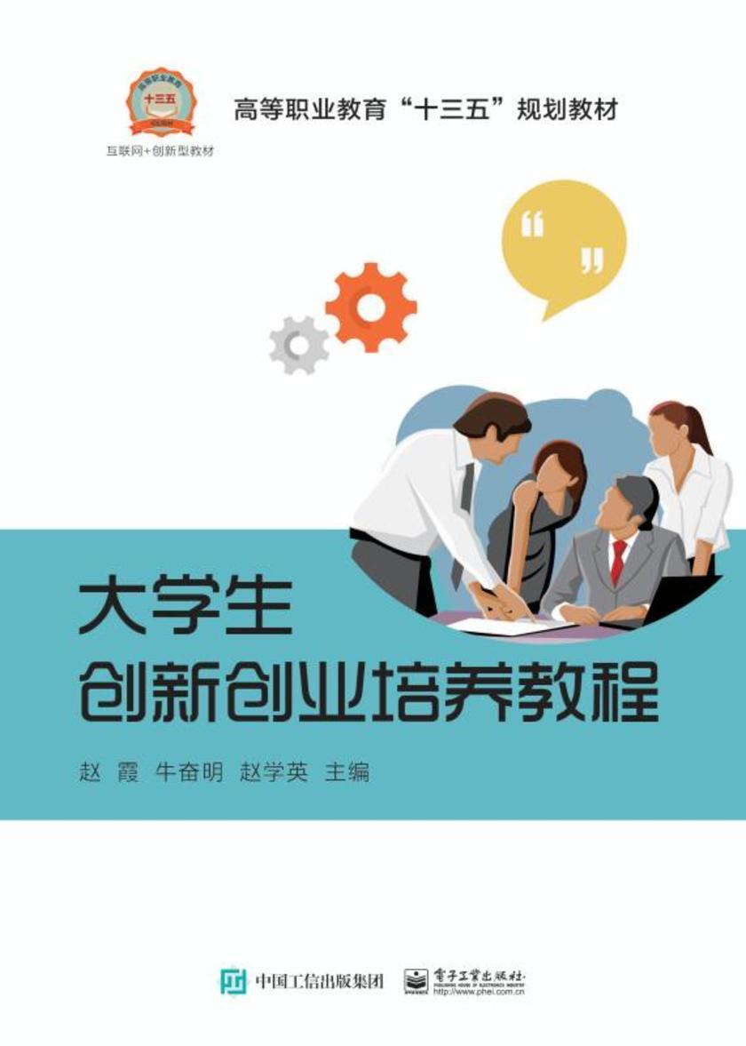 大学生创新创业培养教程