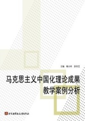 马克思主义中国化理论成果教学案例分析