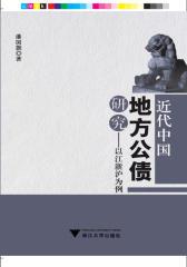 近代中国地方公债研究——以江浙沪为例