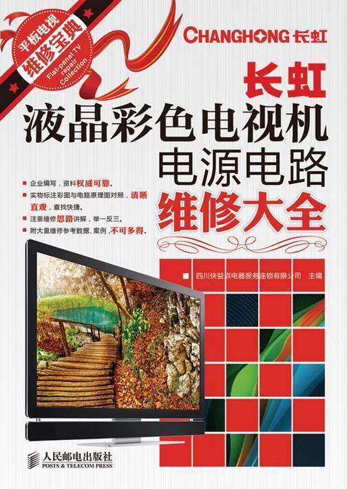 长虹液晶彩色电视机电源电路维修大全(仅适用PC阅读)