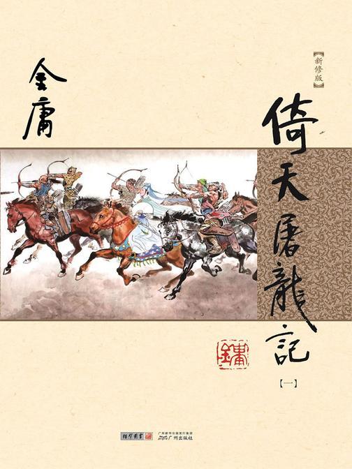 倚天屠龙记(新修版 纯文字)一