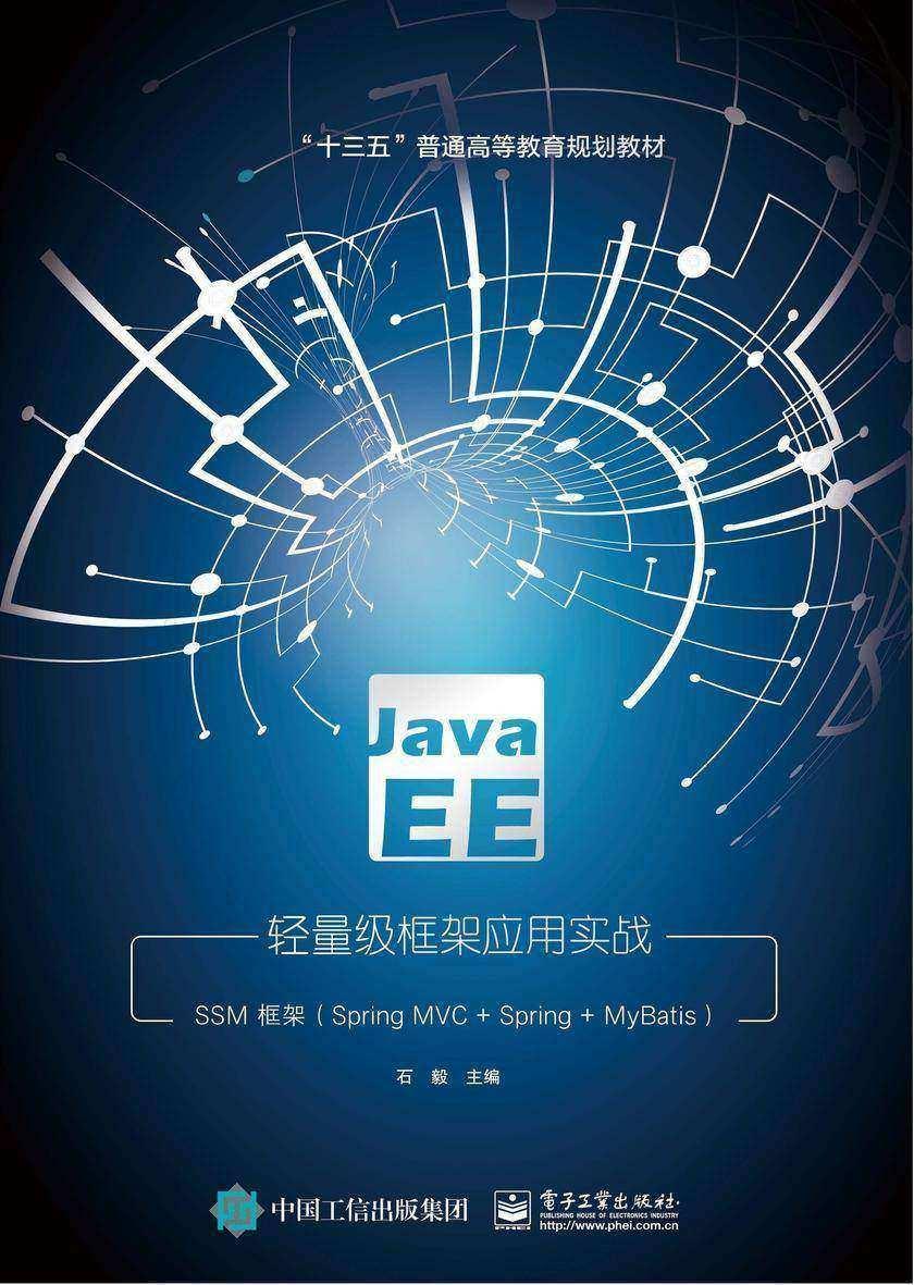 Java EE轻量级框架应用实战——SSM框架(Spring MVC+Spring+MyBatis)