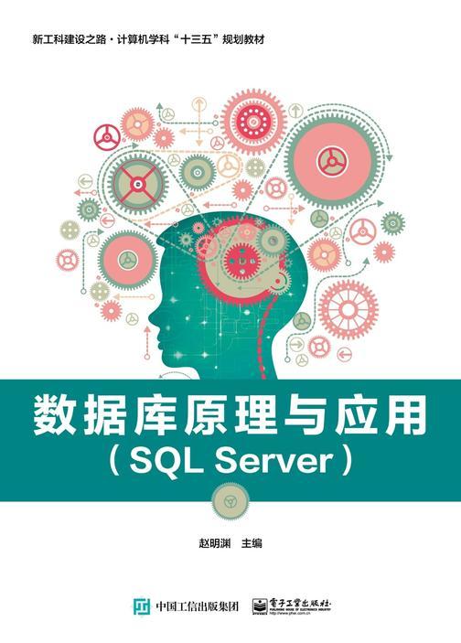 数据库原理与应用(SQL Server)