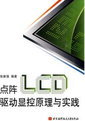 点阵LCD驱动显控原理与实践(仅适用PC阅读)
