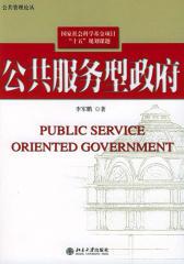 公共服务型政府(仅适用PC阅读)