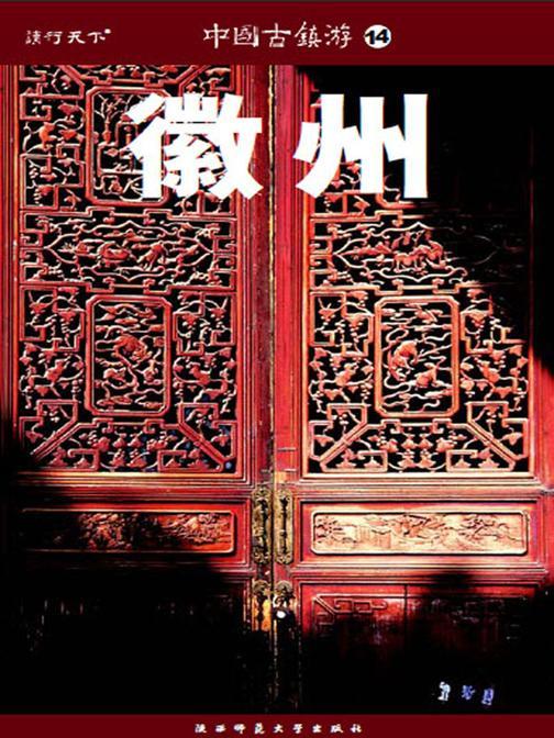 中国古镇游.徽州